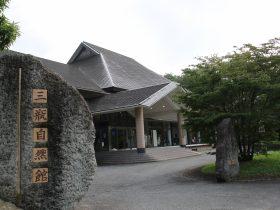 島根県立三瓶自然館サヒメル-大田市-島根県