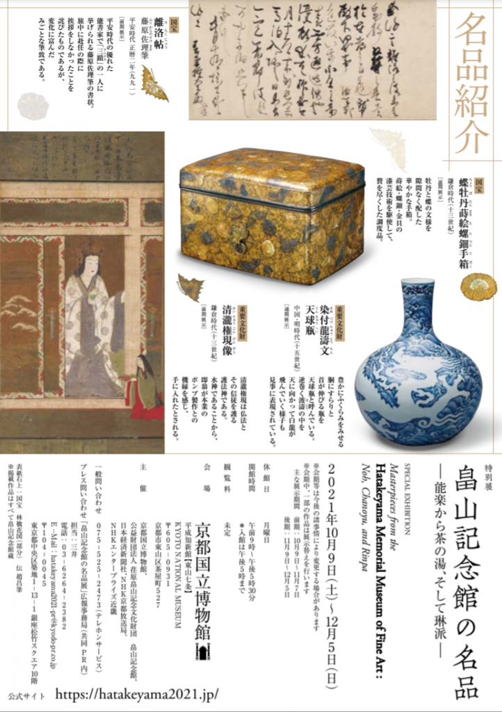 特別展「畠山記念館の名品─能楽から茶の湯、そして琳派─」京都国立博物館
