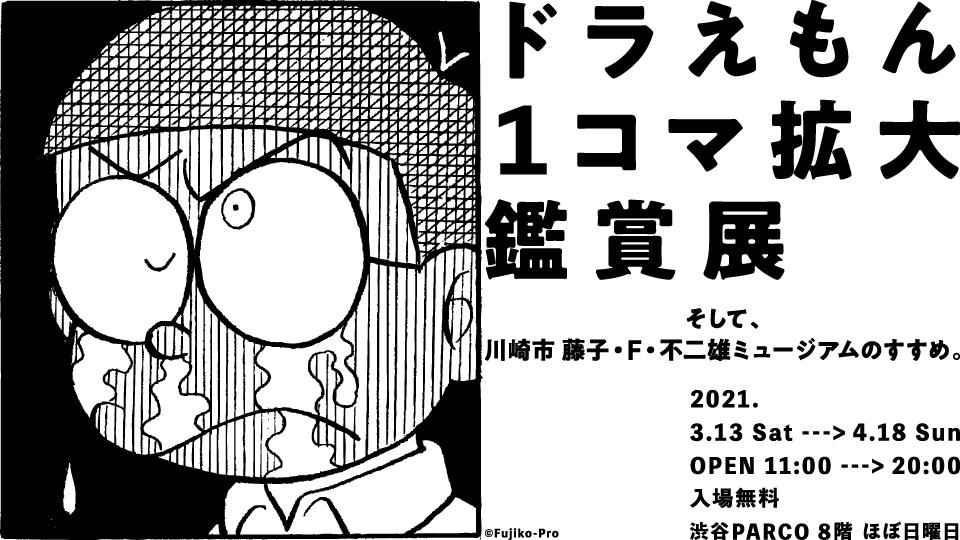「ドラえもん1コマ拡大鑑賞展」ほぼ日曜日(渋谷PARCO8階)