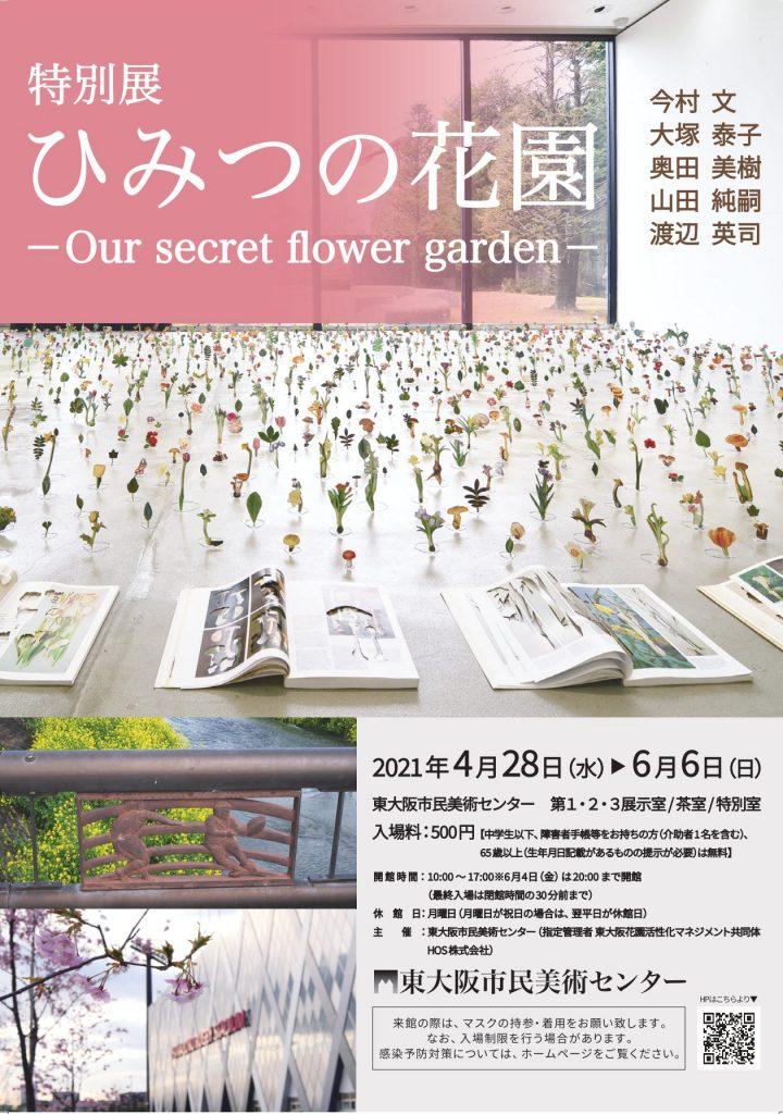 「ひみつの花園」東大阪市民美術センター
