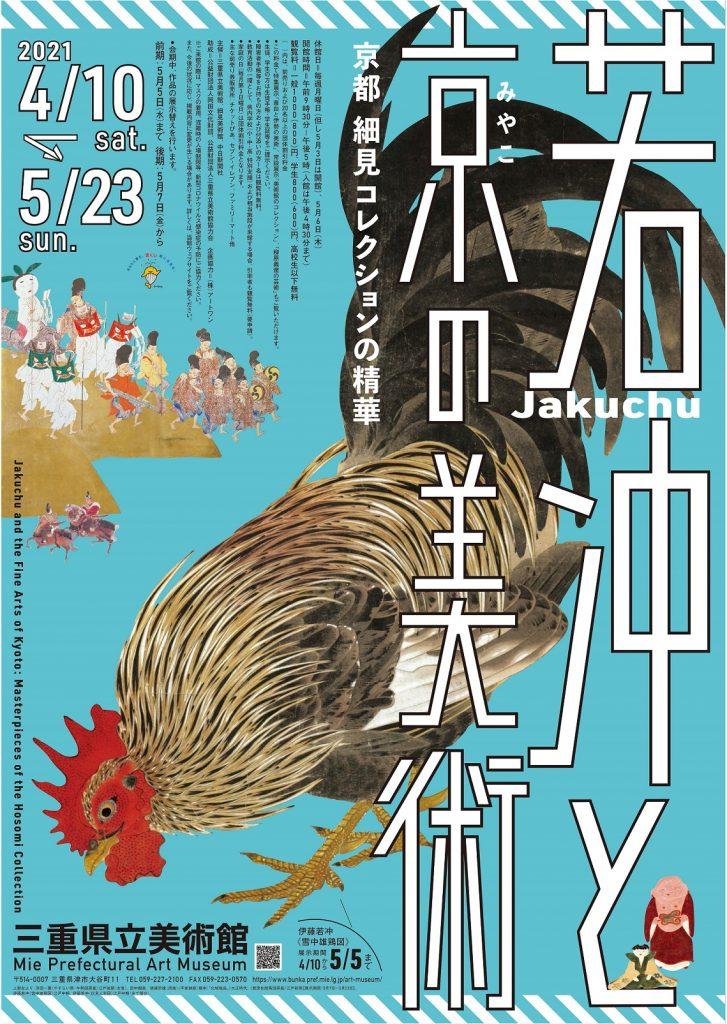企画展「若冲と京の美術―京都 細見コレクションの精華―」三重県立美術館
