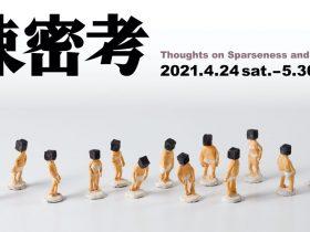 「疎密考」和歌山県立近代美術館