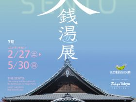 特別展「ぬくもりと希望の空間~ 大銭湯展」江戸東京たてもの園
