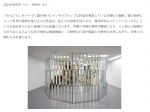 特別展「本郷仁展 風景装置」石川県能登島ガラス美術館