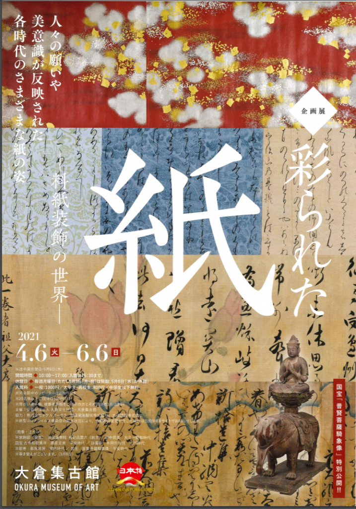 「彩られた紙—料紙装飾の世界—」大倉集古館