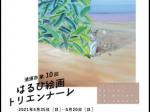 「清須市 第10回はるひ絵画トリエンナーレ」清須市はるひ美術館