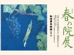 「第76回 春の院展」松坂屋美術館