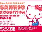サンリオ展「ニッポンのカワイイ文化60年史」松坂屋美術館
