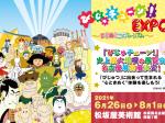 「びじゅチューン!EXPO〜ときめき立体ミュージアム〜」松坂屋美術館