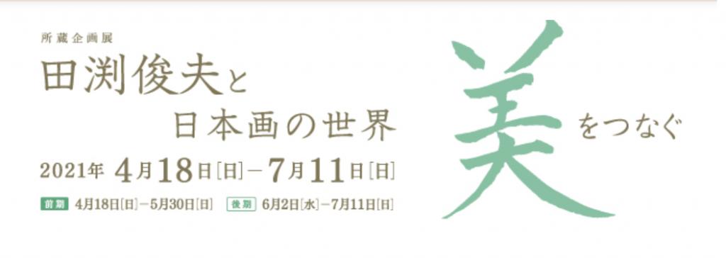 「所蔵企画展 田渕俊夫と日本画の世界 美をつなぐ」メナード美術館