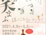 高岡市美術館創立70周年記念「笑まふ ~ほっこりコレクション~」高岡市美術館