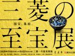 「三菱創業150周年記念 三菱の至宝展」三菱一号館美術館