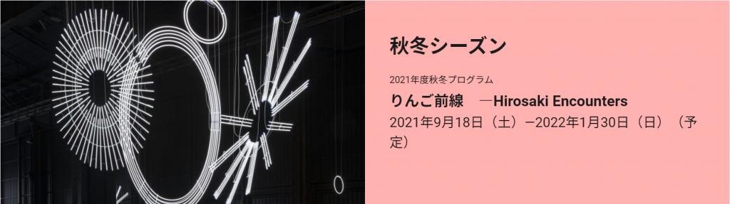 「りんご前線 ―Hirosaki Encounters」弘前れんが倉庫美術館