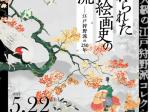 「忘れられた江戸絵画史の本流—江戸狩野派の250年」静岡県立美術館