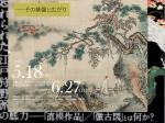 「江戸狩野派の古典学習—その基盤と広がり」静岡県立美術館
