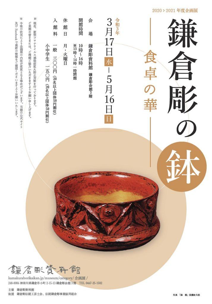 「鎌倉彫の鉢 食卓の華」鎌倉彫資料館