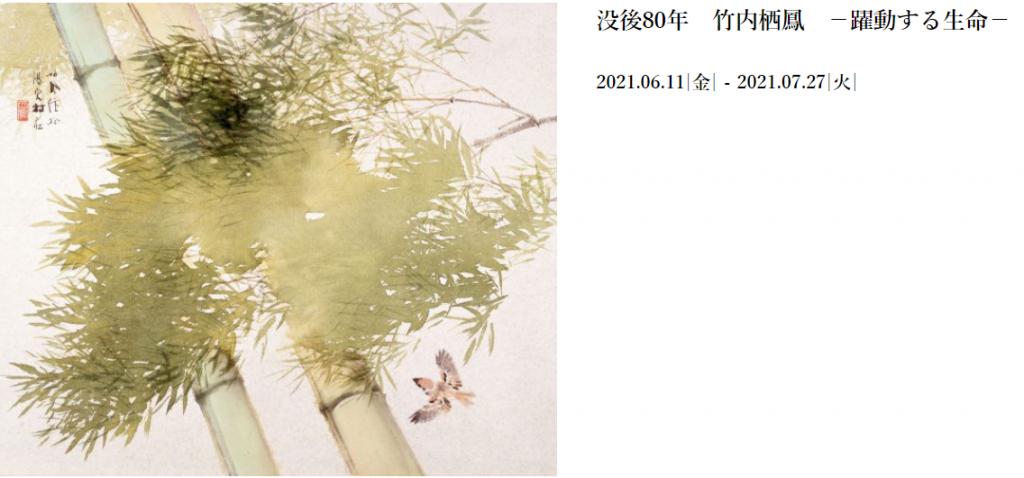 「没後80年 竹内栖鳳 -躍動する生命-」MOA美術館