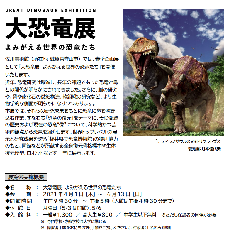 大恐竜展「よみがえる世界の恐竜たち」佐川美術館