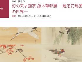 「2021展示Ⅳ 幻の天才画家 鈴木華邨展 ―甦る花鳥風月の世界―」逸翁美術館