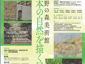 「第34回 日本の自然を描く展」上野の森美術館