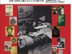 分室特集展示「生誕100年 五味康祐 -時代は揺れ、五味は書いた」石神井公園ふるさと文化館分室