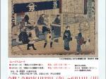 企画展「錦絵にみる着物の装いと機織りの風景」八尾市立歴史民俗資料館