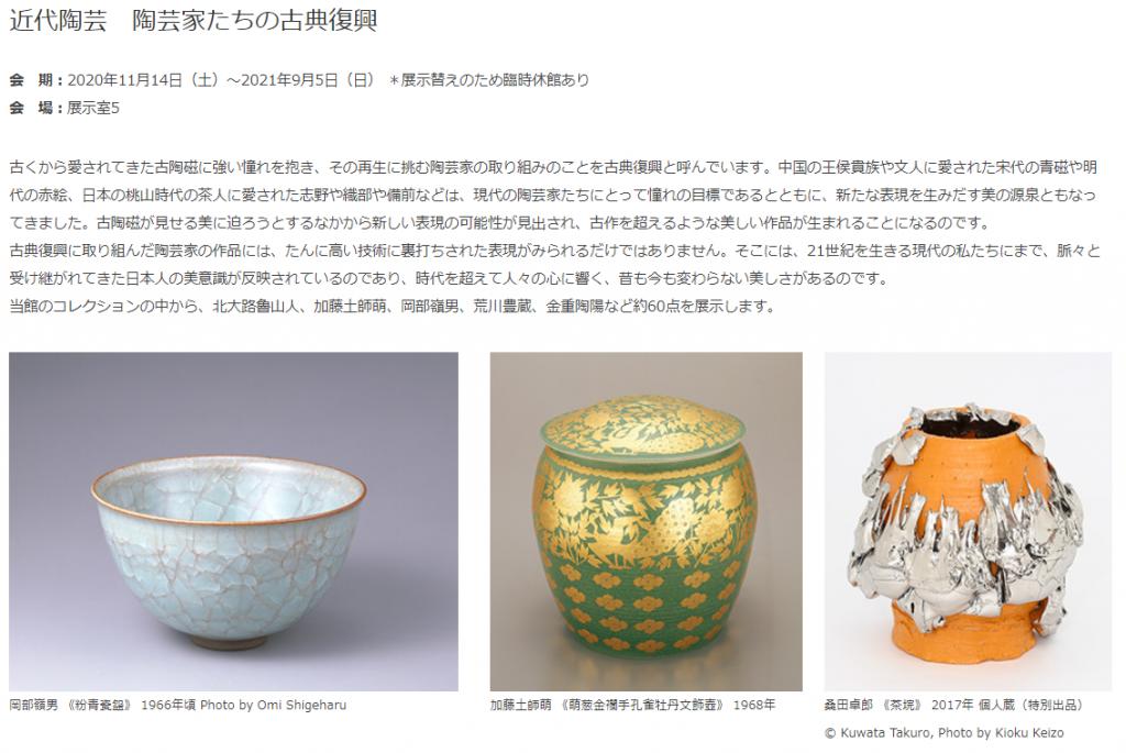 「近代陶芸 陶芸家たちの古典復興」ポーラ美術館