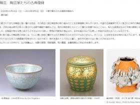 「マン・レイと女性たち」Bunkamuraザ・ミュージアム