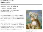 ポーラ美術館コレクション展「甘美なるフランス」Bunkamuraザ・ミュージアム
