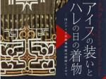 企画展「アイヌの装いとハレの日の着物」渋谷区立松濤美術館