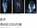 「第45回 2020JPS展」東京都写真美術館