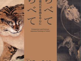 「ならべて くらべて ―近世絵画・近現代日本画を中心に―」鳥取県立博物館