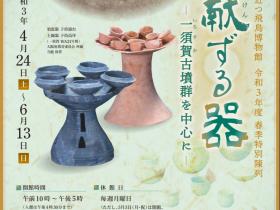 「献ずる器ー 一須賀古墳群を中心に ー」大阪府立近つ飛鳥博物館