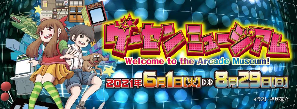 「ゲーセンミュージアム~この夏、博物館はゲームセンターになります。~」名古屋市博物館
