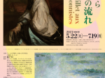 「ミレーから印象派への流れ展」愛媛県美術館