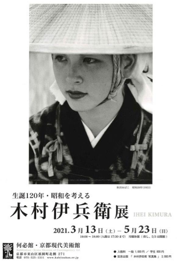 「生誕120年・昭和を考える 木村伊兵衛展」何必館・京都現代美術館