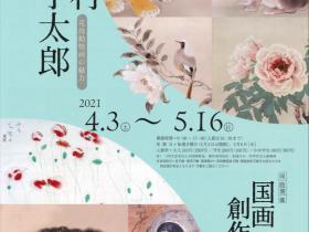「岡村宇太郎 花鳥動物画の魅力/国画創作協会の画家たち」南丹市立文化博物館