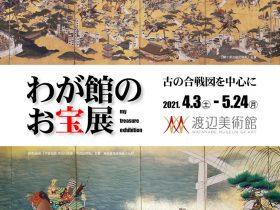 「わが館のお宝展 ~古の合戦図を中心に」渡辺美術館