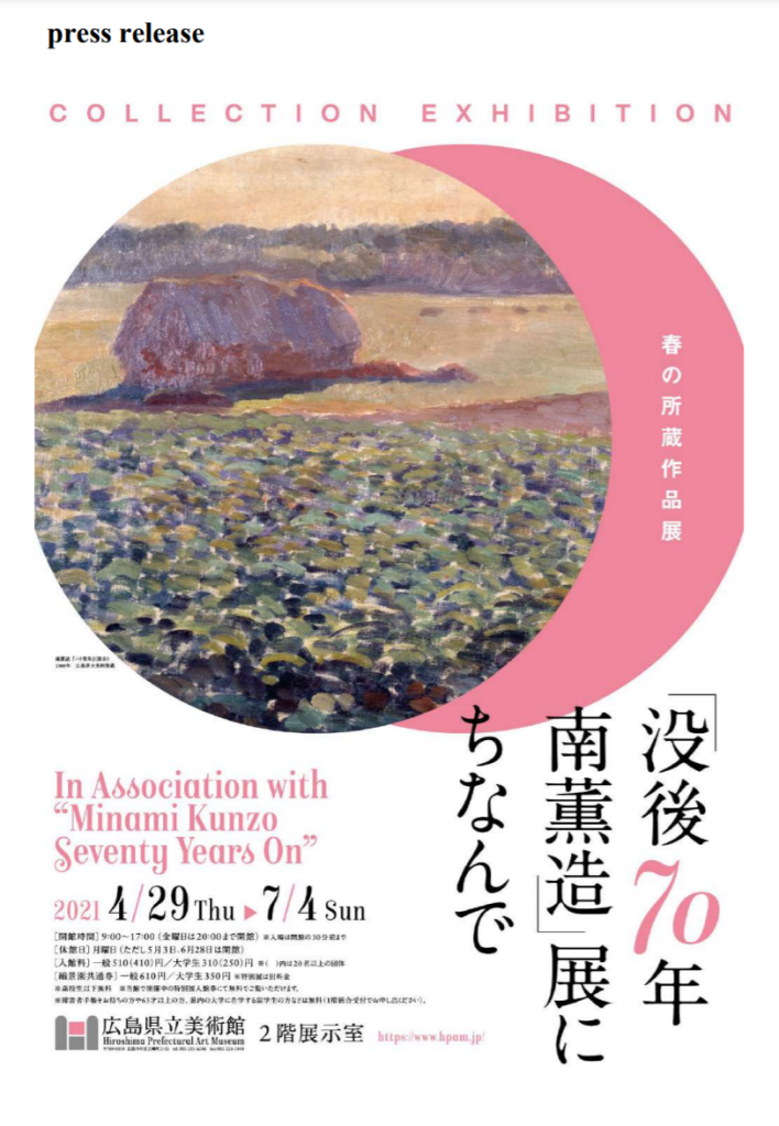 春の所蔵作品展「没後70年 南薫造」展にちなんで広島県立美術館