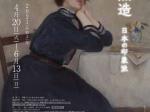 「没後70年 南薫造」広島県立美術館