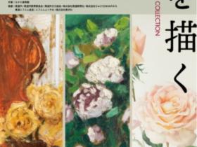 「なかた美術館コレクション 花を描く」なかた美術館