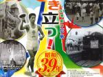 企画展「沸き立つ!昭和39年-57年前の広島-」広島市郷土資料館