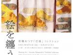 「絵を纏う - 若槻せつ子「打掛」コレクション –」ポーラ ミュージアム アネックス