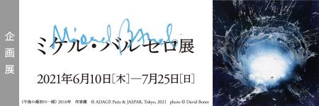 「ミケル・バルセロ展」長崎県美術館