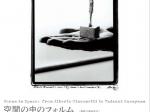 開館70周年記念「空間の中のフォルム―アルベルト・ジャコメッティから桑山忠明まで」神奈川県立近代美術館 葉山館