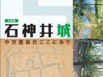 企画展「石神井城 中世豊島氏ここにあり」練馬区立石神井公園ふるさと文化館