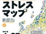 特別展「日本列島ストレスマップ-地震観測とAIで読み解く全国の地殻応力場-」地質標本館