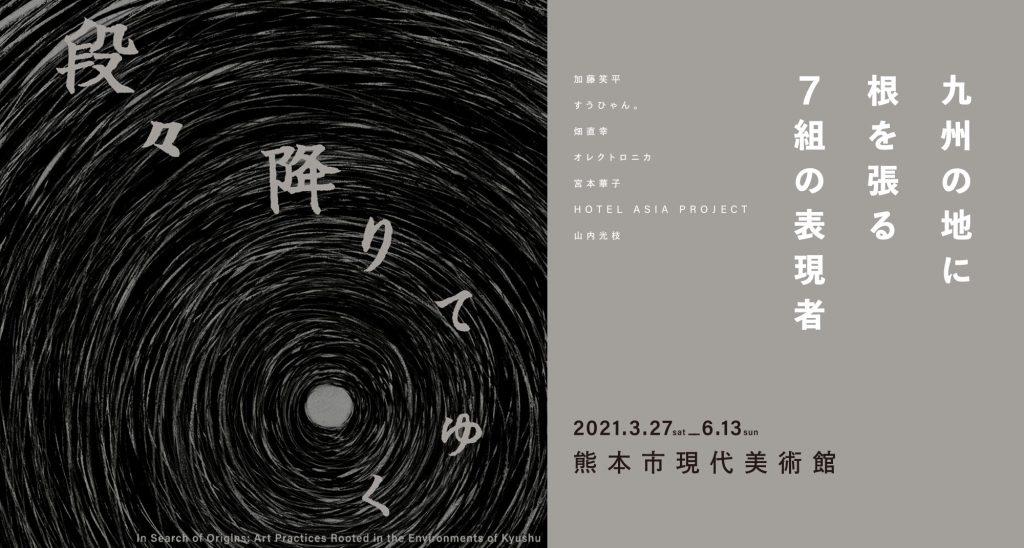 「段々降りてゆく 九州の地に根を張る7組の表現者」熊本市現代美術館