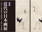 館蔵「近代の日本画展」五島美術館