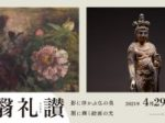 「陰翳礼讃(いんえい らいさん)」上原美術館
